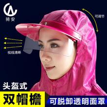 騎安頭盔式摩托車電動車雨衣單人加大加厚透明帽檐雨衣雨披戶外