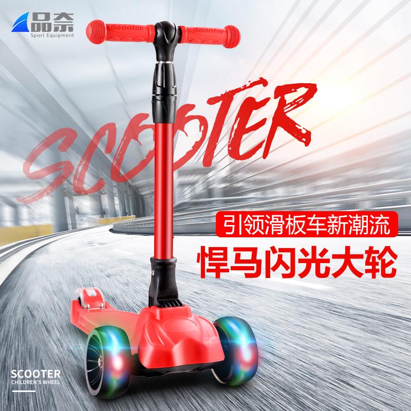 品奈HBC001滑板车