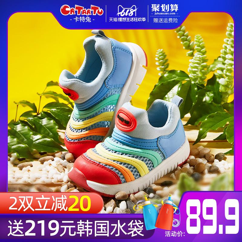 卡特兔夏季新 毛毛虫童鞋男童女童1-3-5岁凉鞋学步鞋 儿童运动鞋
