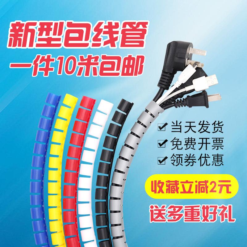 电线包线管保护套护线美观 网线收纳管束线器束线管理线器管固定