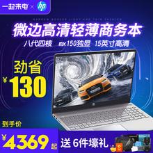 惠普P电影ILION15C轻薄便携商务办公笔记本电脑15.6英寸畅游人HP
