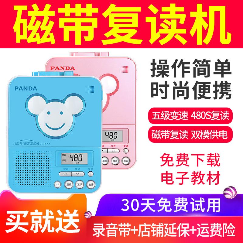 PANDA/熊猫 F-322复读机英语学习录音机磁带播放器小型便携随身听小学生录音机磁带机