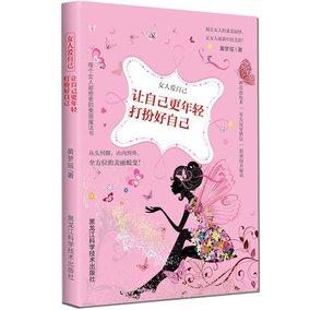 正版 女人爱自己:让自己更年轻 打扮好自己 黄梦瑶著 神奇化妆术 零失误穿搭法 精准保养秘诀 畅销书籍