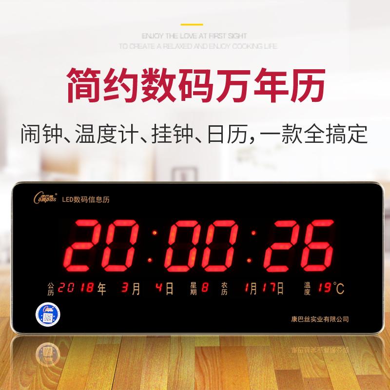 康巴丝2018新品LED数码万年历夜光电子挂钟客厅日历时钟表静音