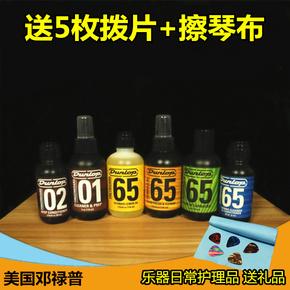 邓禄普Dunlop 吉他护理保养套装 吉他护弦油防锈清洁剂指板柠檬油