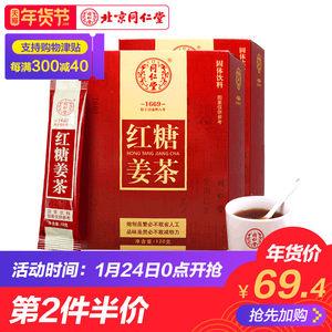 北京同仁堂红糖姜茶120g*2盒生姜黑糖老姜汤姜汁袋装大姨妈姜母茶