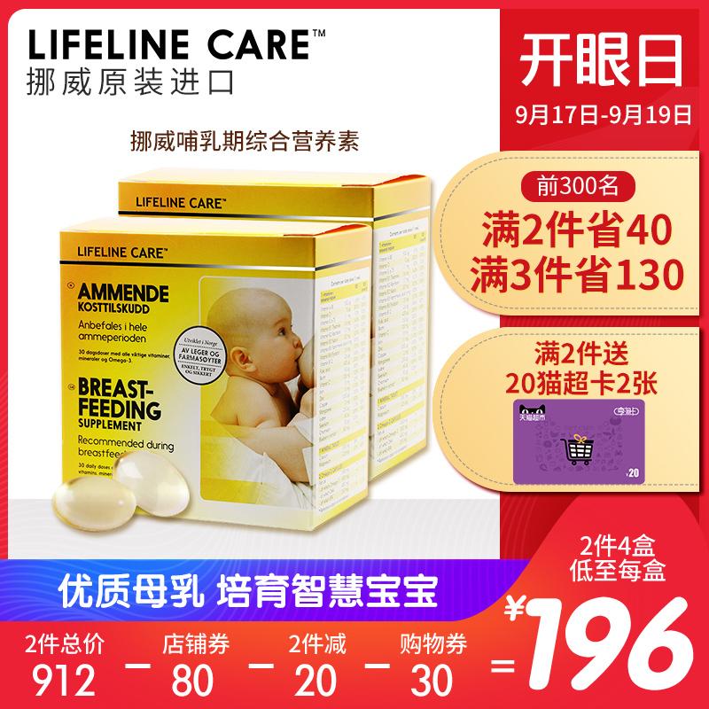 2盒挪威小鱼Lifeline Care产妇哺乳期催奶营养dha促进宝宝发育