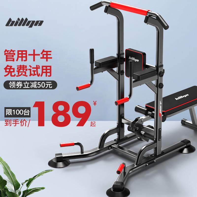 比纳家用室内单杠健身器材多功能引体向上器双杠家庭儿童体育用品
