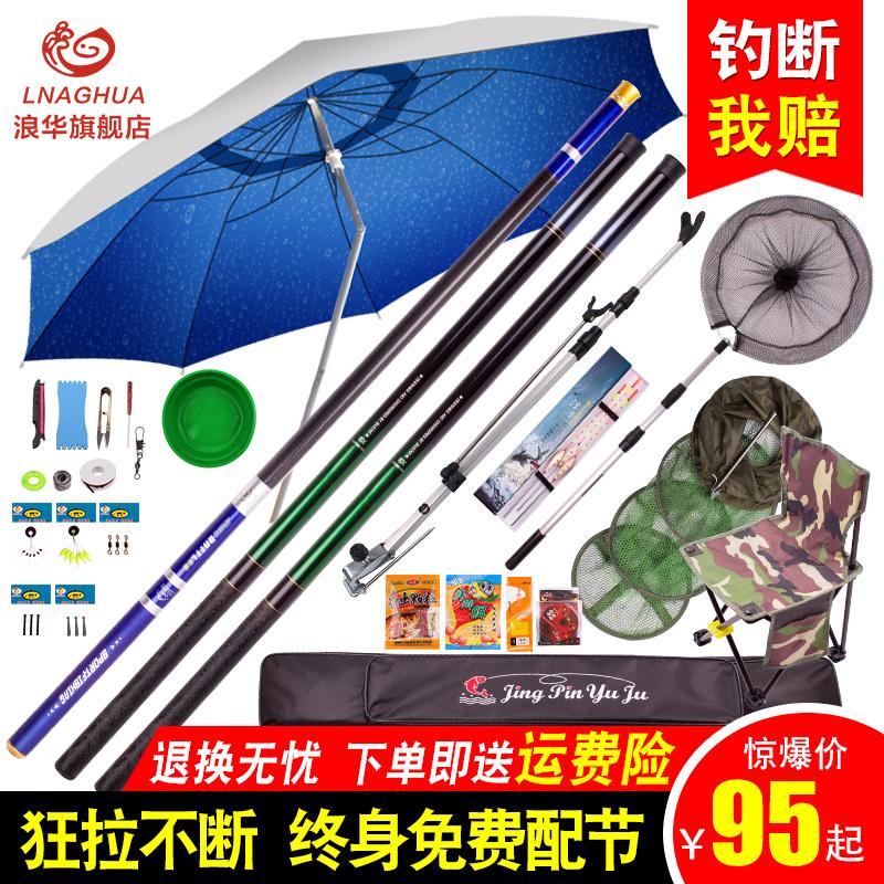 钓鱼竿套装组合 全套鱼杆海竿手竿垂钓鱼具用品装备特价渔具套