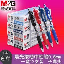 晨光文具按动中性笔K35水笔芯包邮 0.5蓝黑笔签字笔教师专用红笔考试碳素笔水性笔批发