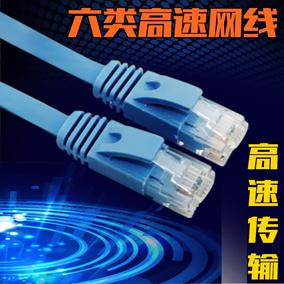 六类6网线扁平千兆家用高速宽带电脑连接网络线2 5 10 15 20米m超