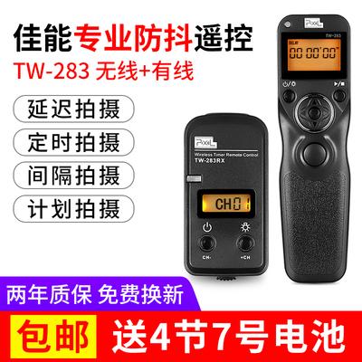 品色5D3无线定时快门线60D佳能5D2 6D2 70D 750D 5D4单反相机遥控器700D 5DSR 1D 80D 7D2 50D 550D延时摄影