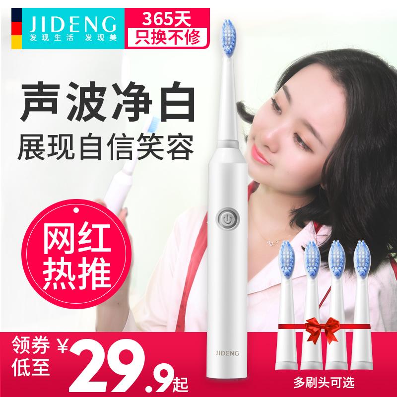 吉登电动牙刷男女成人款家用非充电式软毛全自动防水情侣声波牙刷