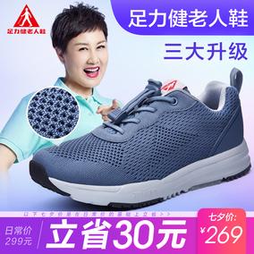 足力健安全老人鞋正品老年健步鞋中老年爸爸运动鞋透气夏季立健男