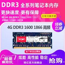精亿DDR3 1333 1866 DDR3L三代笔记本电脑内存条组双通 1600