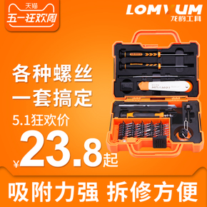龙韵螺丝刀组合套装拆机螺丝批多功能起子手机数码维修工具