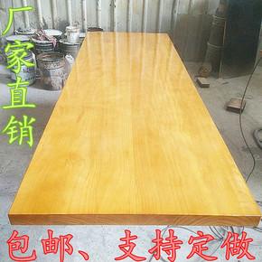 实木板材松木榆木定制台面餐桌吧台面电脑办公会议桌飘窗一字隔板