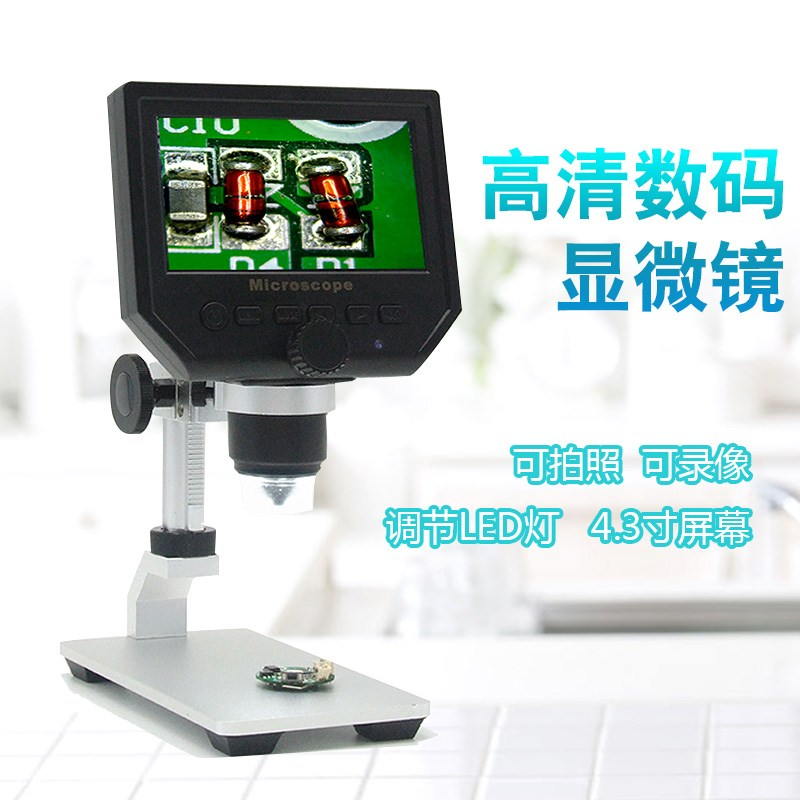 600倍高清带显示屏工业显微镜电子放大镜手机主板维修数码显微镜