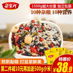 梁家河五谷杂粮组合 十谷米八宝粥原料豆浆包粗粮早餐粥腊八粥米