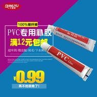 千里雨PVC修补剂胶水塑料专用修补片 雨衣雨鞋下水裤/游艇/橡皮艇