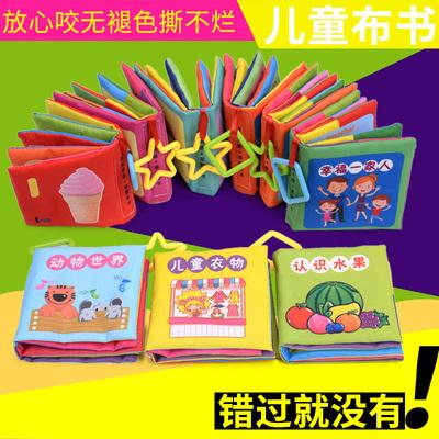 0-1-3岁小布书早教婴儿6-12个月可咬立体益智玩具宝宝撕不烂书籍