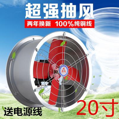 20寸强力圆筒抽风机壁式工业风机厨房抽油烟仓库排风机换气排气扇