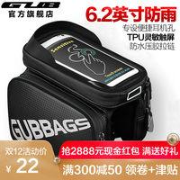 GUB自行车包前梁包触屏山地车上管包手机防水马鞍包骑行配件装备