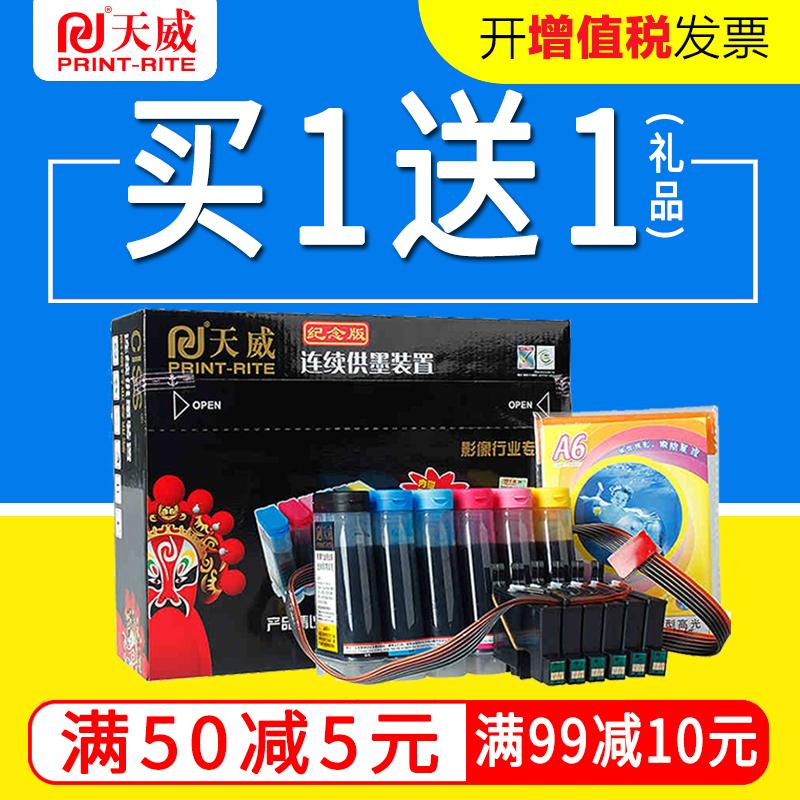 天威连供系统 适用爱普生EPSON R230 R210 310 R350墨盒T0491影像