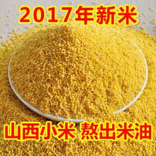 沁州黄小米2017新米500g小黄米农家自产杂粮小米子山西特产包邮