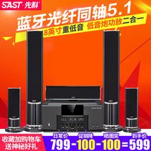 SAST先科A16蓝牙5.1家庭影院音响套装家用电视客厅壁挂落地环绕音箱功放机K歌无线话筒HIFI发烧重低音