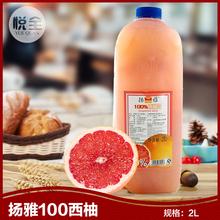 扬雅100西柚汁2L扬雅冷冻西柚汁鲜西柚汁贡茶原料FC西柚汁图片
