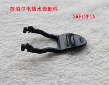 正品配件苏泊尔电热水壶SWF12P1A-150开关按钮按键温控器塑料开关