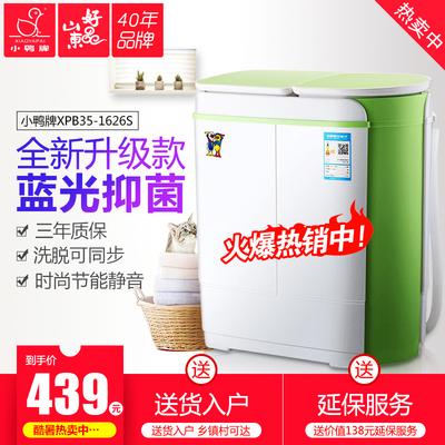 小鸭牌XPB35-1626S迷你洗衣机双桶婴儿童半自动家用小型带甩干机