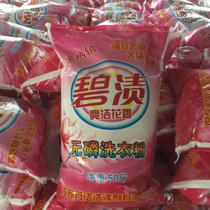 厂家直销大袋散装50斤加香洗衣粉工业酒店宾馆家庭专用包邮促销装