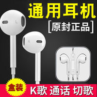 Vivox9x7x6plus earphone cable ear general vivox20x21 millet bright Oriental genuine