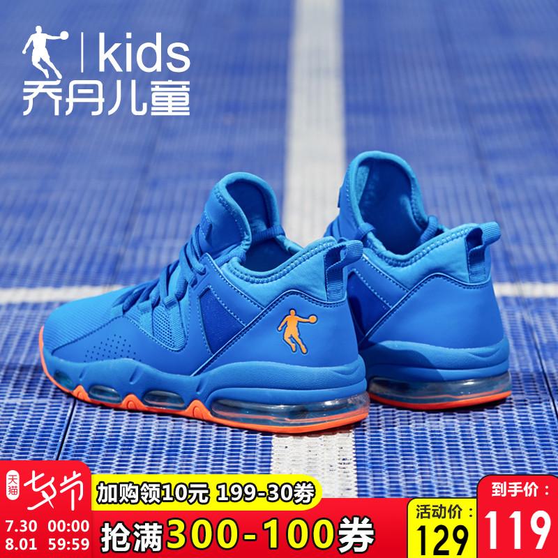 乔丹童鞋男童鞋子2019夏季款中大童儿童气垫运动鞋男青少年篮球鞋