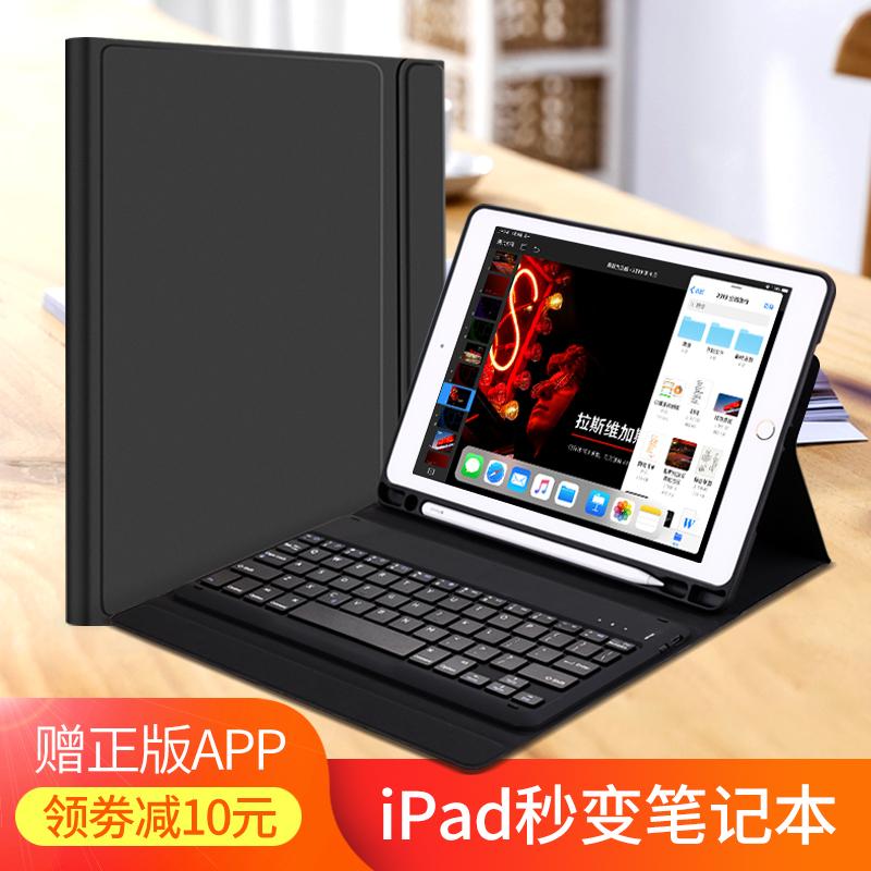 2019新款iPad蓝牙键盘保护套2018苹果9.7寸Air3带笔槽ipadmini5平板电脑pro11/12.9无线外接10.5超薄Pencil壳