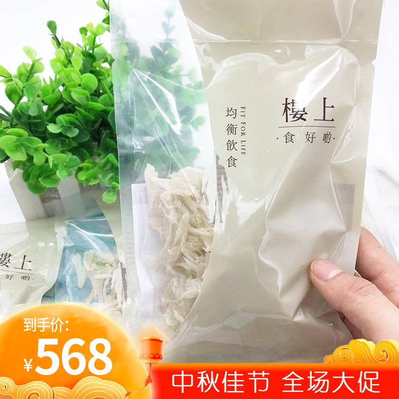 香港楼上燕窝正品 孕妇补品燕盏小條 每份37.8g性价比非常高 包邮