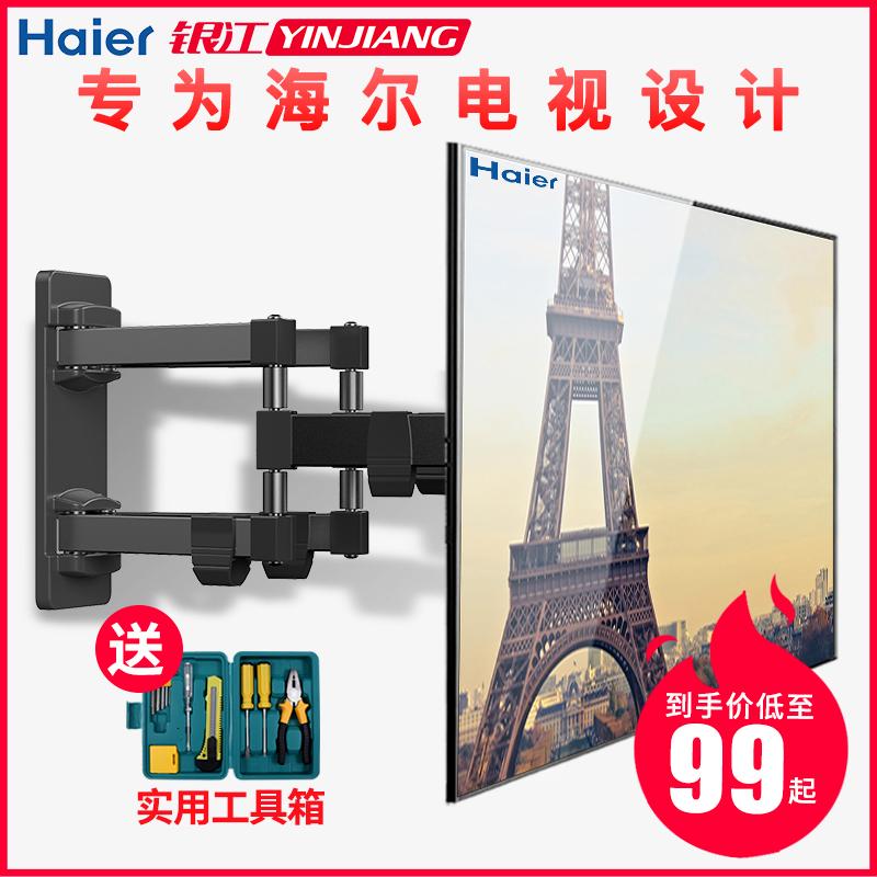 海尔统帅电视机挂架伸缩旋转壁挂万通用能32 40 50 55 65寸支架