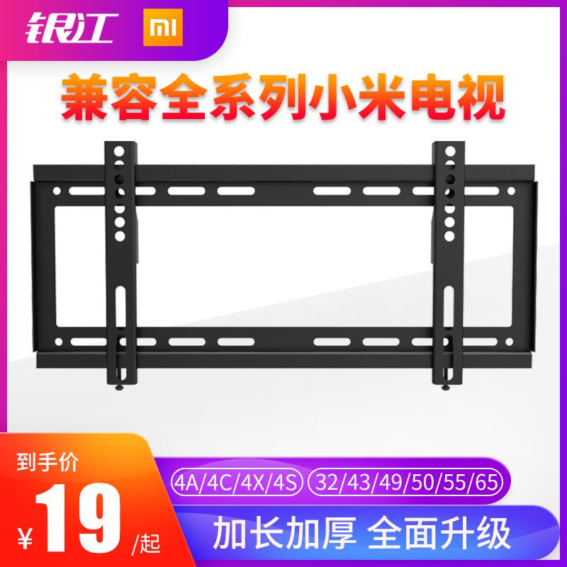 小米电视机壁挂架子4A/4C/3S 32 43 49 50 55 65寸挂墙通用支架