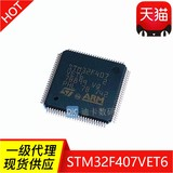 STM32F407VET6 LQFP100 ST Microcontroller IC Chip STMicroelectronics MCU Integrated Circuit