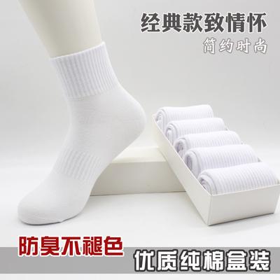 袜子女中筒春秋款白色纯棉男运动袜防臭吸汗中厚篮球跑步中腰棉袜