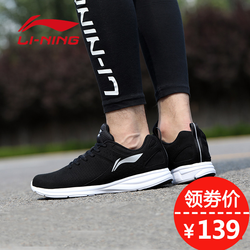 李宁男鞋跑步鞋2018秋季新款健身鞋秋季休闲鞋跑鞋黑色透气运动鞋