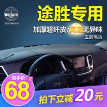 北京现代全新途胜汽车改装专用内饰前仪表中控台遮阳防晒避光垫