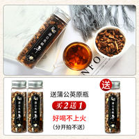Buy 2 get 1 Changbai Mountain dandelion root tea wild natural root dried root special pure mother-in-law tea