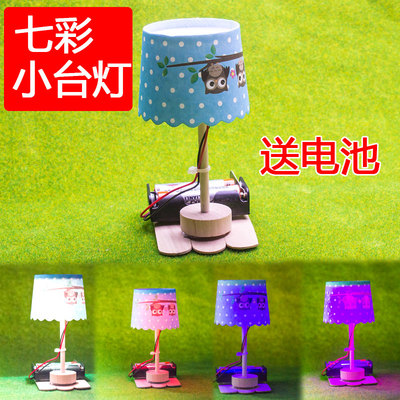diy创意小台灯 儿童科学实验玩具小学生科技小制作发明手工材料包