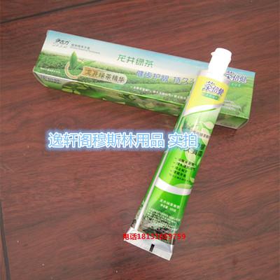穆斯林洗漱用品牙膏伊古力正品清真牙膏茶倍健健齿去除牙菌斑