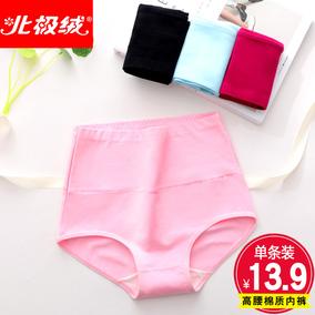 北极绒女士内裤高腰收腹纯棉三角裤头棉质面料产后无痕100%纯棉档