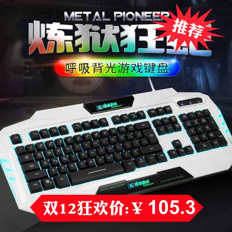 新盟K28背光游戏电脑台式家用发光机械手感笔记本外接USB有线键盘