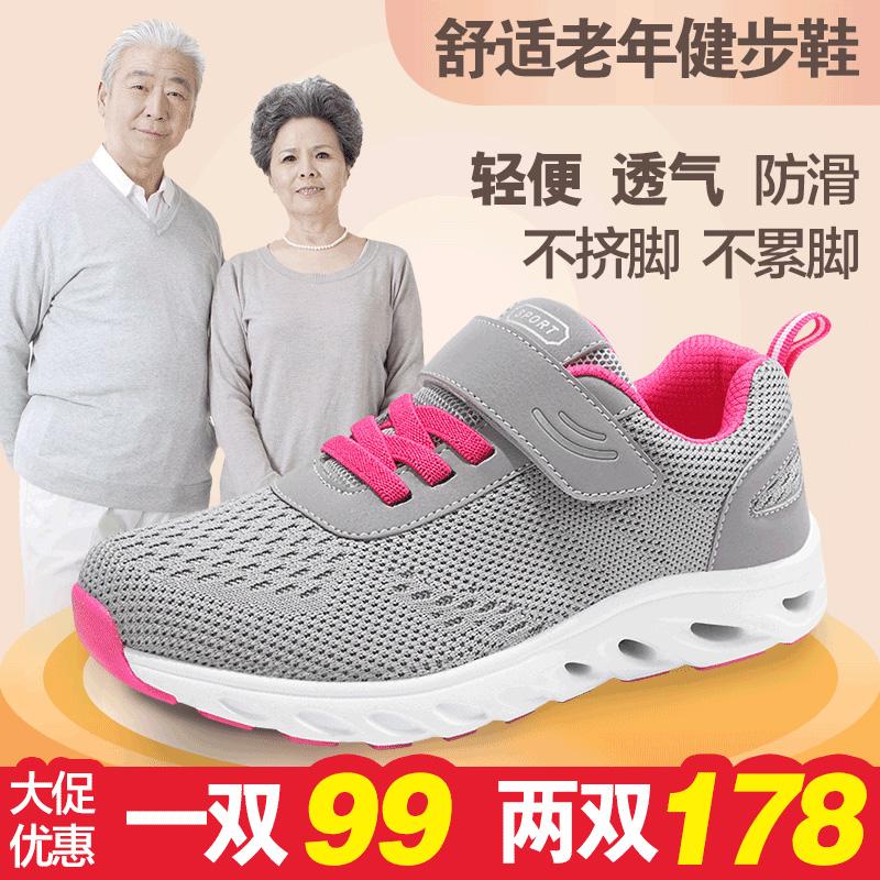 老人鞋女秋冬季中老年健步鞋子防滑软底舒适妈妈运动鞋老年旅游鞋